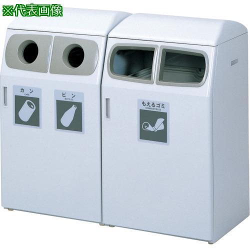 ?KAWAJUN サニーボックス120-AB もえるゴミ・もえないゴミ 〔品番:AA686〕直送【1158582:0】【大型・重量物・送料別途お見積り】