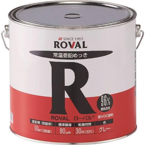 ■ROVAL ローバル(常温亜鉛メッキ) 5KG缶〔品番:R-5KG〕【1182398:0】[送料別途見積り][法人・事業所限定][外直送][店舗受取不可]