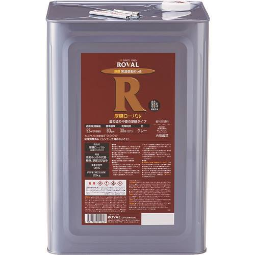 ?ROVAL 厚膜形ローバル(常温亜鉛メッキ) 25KG缶 〔品番:HR-25KG〕外直送【1182407:0】