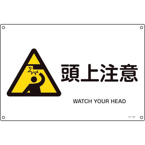 日本緑十字社 安全標識 ■緑十字 JIS規格安全標識 頭上注意 300×450mm 法人 お得 エンビ〔品番:391234〕 送料別途見積り 1237149:0 事業所限定 保証 掲外取寄