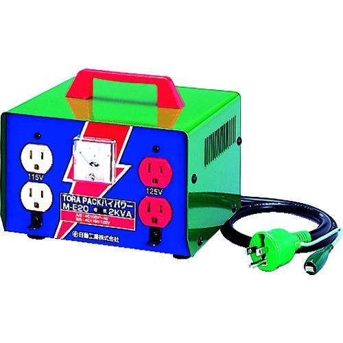■日動 変圧器 昇圧器ハイパワー 2KVA アース付タイプ M-E20 日動工業(株)【1257609:0】