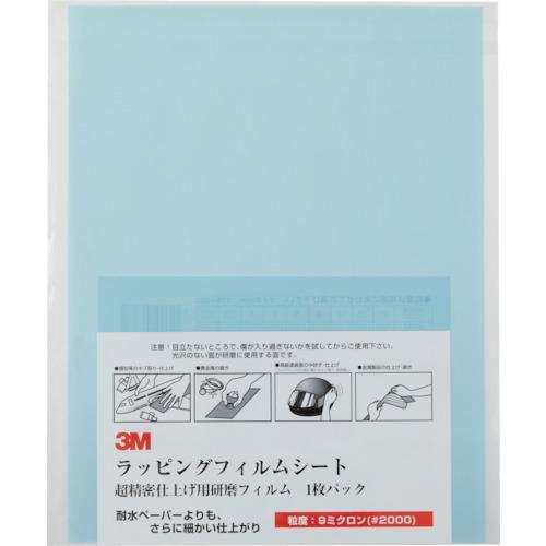 ■3M ラッピングフィルムシート #2000 水色 216X280MM 50枚入り  A 【1257854:0】