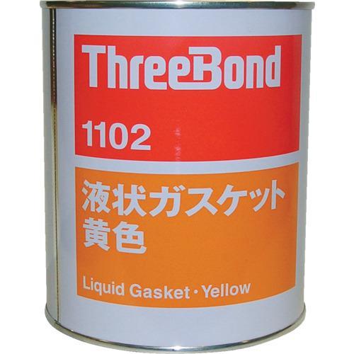 ■スリーボンド 液状ガスケット TB1102 1kg 黄色 TB1102-1 (株)スリーボンド【1263081:0】