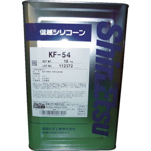 ?信越 シリコーン 18kg 高温用〔品番:KF54-18〕直送元【1342085:0】【個人宅配送不可】