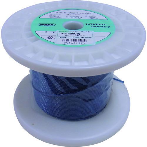 ■ニッサチェイン 青色 コーティングワイヤーロープ 2.0MM×100M  TSY20V-BL 【1460848:0】