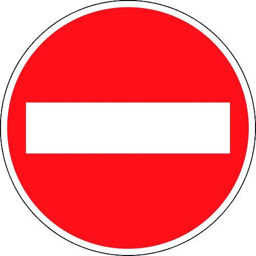 ■緑十字 道路標識(構内用) 車両進入禁止 600MMΦ 反射タイプ アルミ製  〔品番:133610〕【1479812:0】