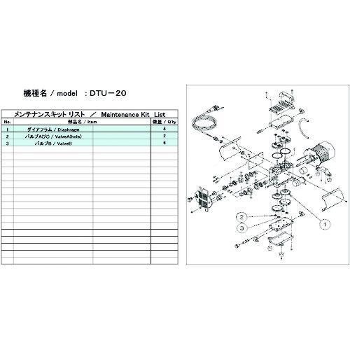 【SALE】  【1486879:0】:ホームセンターバロー 店 DTU-20  ?ULVAC DTU-20用メンテナンスキット-DIY・工具