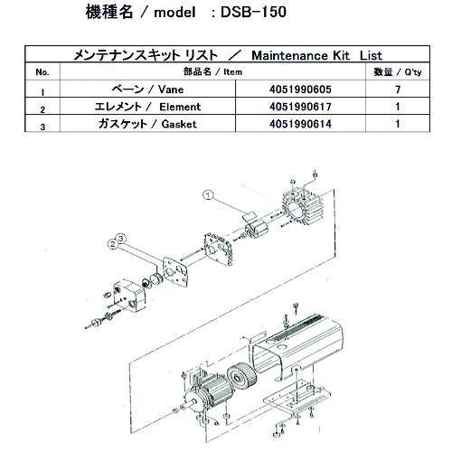 ■ULVAC DSB-150用メンテナンスキット  DSB-150 【1487149:0】