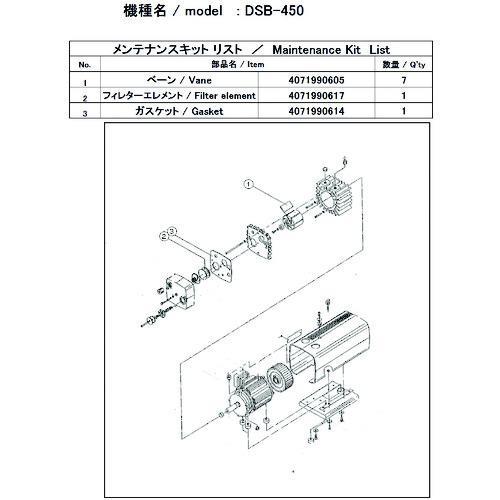 ■ULVAC DSB-450用メンテナンスキット  DSB-450 【1487152:0】