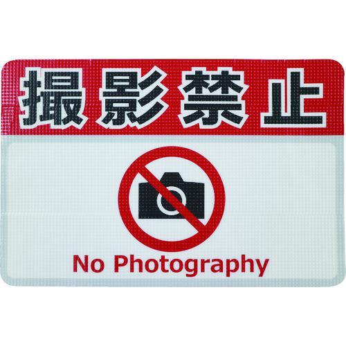 ■日東エルマテ 路面標示ノンスリップシート(高耐久) 撮影禁止F 450MM×300MM  〔品番:RHN4530F〕【1602628:0】