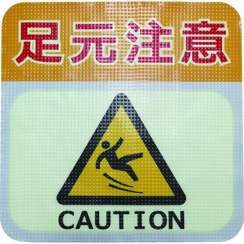■日東エルマテ 蓄光路面標示ノンスリップシート(高耐久) 足元注意L1 300MM×300MM  〔品番:TRHN300L1〕【1602630:0】