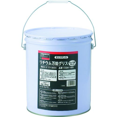 ■TRUSCO モリブデン入リチウム万能グリス #2 16kg CGM-160 トラスコ中山(株)【1718223:0】