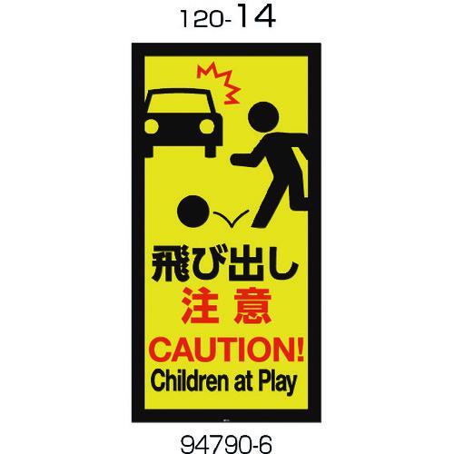 ■リッチェル 面板 120-14(飛び出し注意) 10枚入 〔品番:94790〕掲外取寄【1764597×10:0】