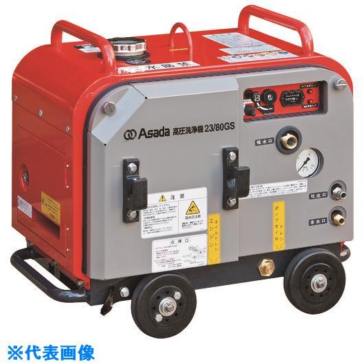 ■アサダ 高圧洗浄機23/80GSP  〔品番:HD2308SP〕外直送元【1979079:0】【大型・重量物・個人宅配送不可】