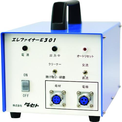 ■タセト 溶接焼け取り機 エレファイナーE301  〔品番:EFE301X〕外直送元【1991614:0】【個人宅配送不可】