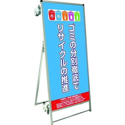 ?TOKISEI SPSS ストレッチャータイプ標語・ホワイトボード付 (3)ゴミ分別〔品番:SPSSTANKAHBWB3〕【1992776:0】「送料別途見積り」・「法人・事業所限定」・「外直送」