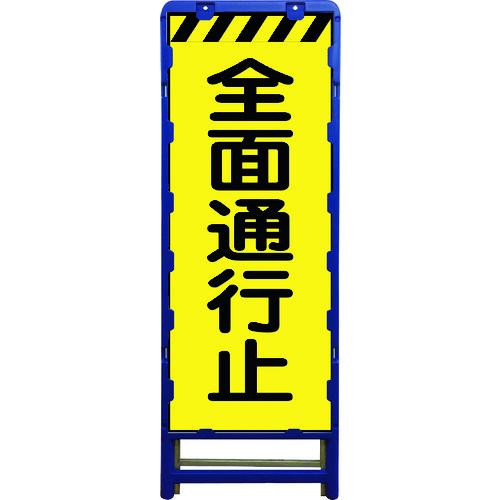 ■グリーンクロス 蛍光イエロープリズム看板 B-KYSL-16  〔品番:6300003640〕外直送【2130036:0】【大型・重量物・個人宅配送不可】【送料別途見積もり】