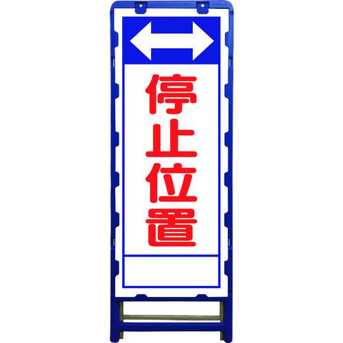 ■グリーンクロス SL立看板 停止位置 B-SL-23A  〔品番:6300003534〕外直送【2131596:0】【大型・重量物・個人宅配送不可】【送料別途見積もり】