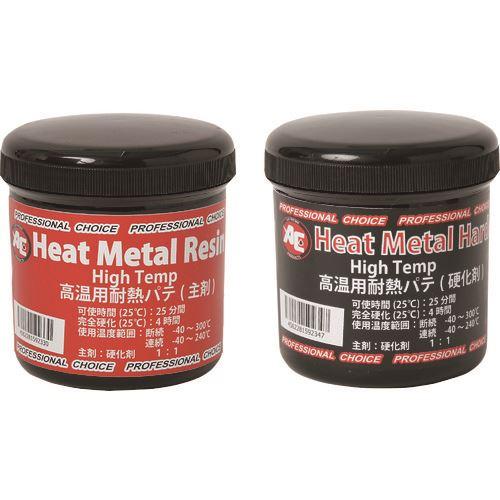 ■旭 高温耐熱型ペースト Heat Metal Paste  〔品番:0875〕外直送【2150141:0】【送料別途お見積り】