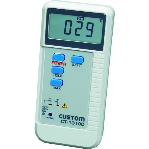 ■カスタム デジタル温度計 CT-1310D (株)カスタム【2218348:0】