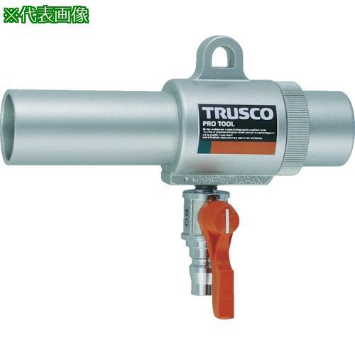 ■TRUSCO エアガン コック付 S型 最小内径11mm MAG-11SV トラスコ中山(株)【2276194:0】