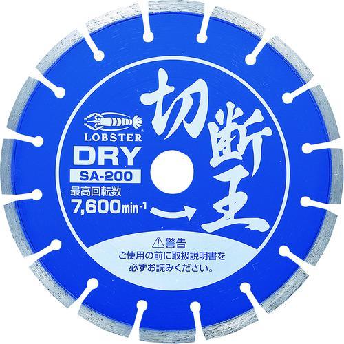 ■エビ ダイヤモンドホイール切断王 セグメントタイプ 205mm SA200 (株)ロブテックス【2726408:0】
