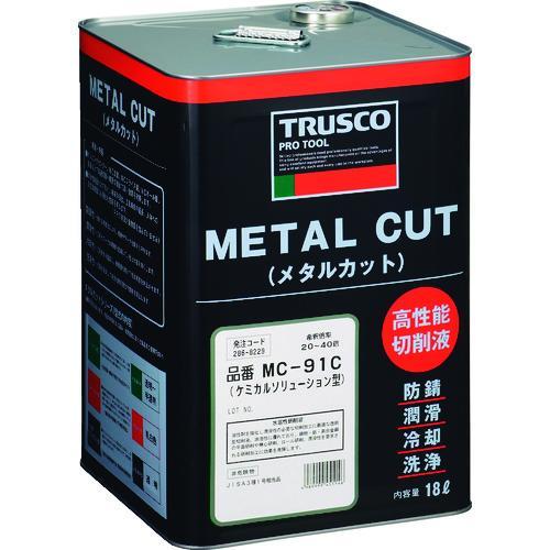 ■TRUSCO メタルカット ケミカルソリューション型 18L MC-91C トラスコ中山(株)【2868229:0】