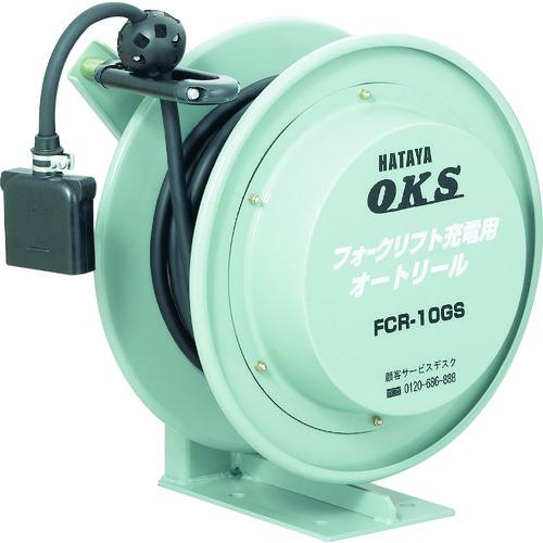 ■OKS フォークリフト充電用オートリール 10M  FCR-10GS 【2877023:0】