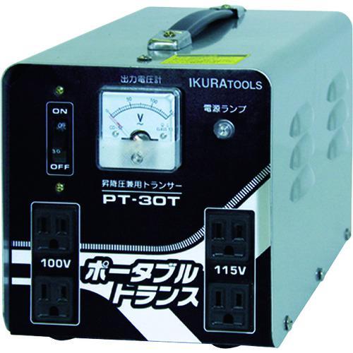■育良 ポータブルトランス 昇降圧兼用 3kVA(40211) PT-30T 育良精機(株)【2884046:0】