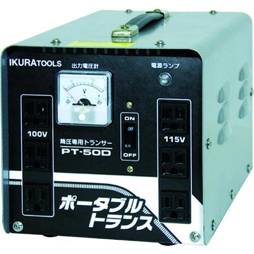 ■育良 ポータブルトランス(降圧器)(40212) PT-50D 育良精機(株)【2884054:0】
