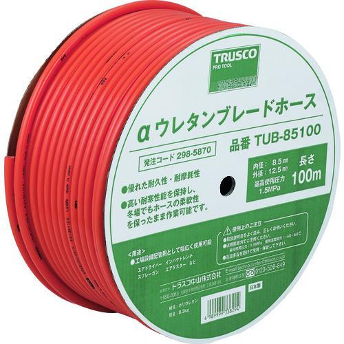 ■TRUSCO αウレタンブレードホース 8.5X12.5mm 100m ドラム巻 TUB-85100 トラスコ中山(株)【2985870:0】