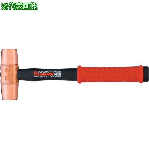 ■OH ライトン銅ハンマー#5  FH-50LT 【3271331:0】