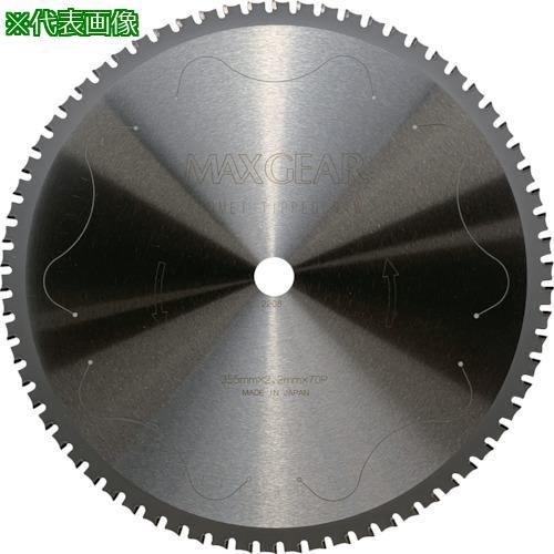 ■チップソージャパン マックスギア鉄鋼用355 MG-355 【3370712:0】