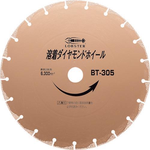 ■エビ 溶着ダイヤモンドホイール 305mm BT305 (株)ロブテックス【3543340:0】