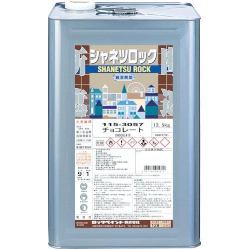 ■ロック シャネツロック弱溶剤型 グレー 13.5KG  〔品番:115-3039〕メーカー取寄【3610403:0】