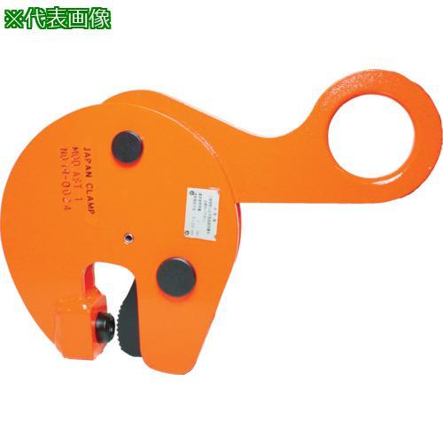 ■日本クランプ 形鋼つり専用クランプ 2.0t AST-2 日本クランプ【3631117:0】
