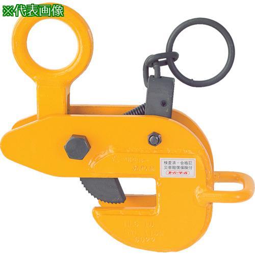 ■スーパー 横吊クランプ(ロックハンドル式・先割型)  HLC0.5U 【3683737:0】
