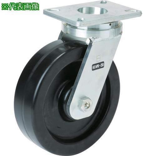 ■OH スーパーストロングキャスターHXシリーズ超重荷重用 プラスカイト車 車輪径200MM  HX14PK-200 【3705218:0】
