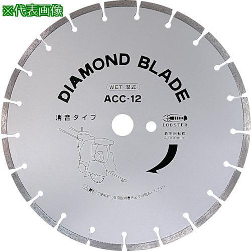 ■エビ ダイヤモンド土木用ブレード(湿式) 255mm ACC10 (株)ロブテックス【3720012:0】