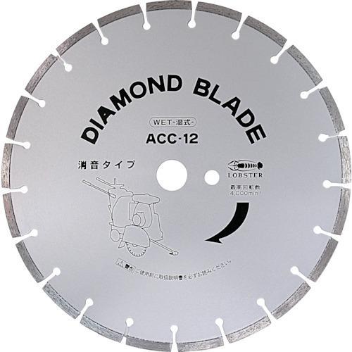■エビ ダイヤモンド土木用ブレード(湿式) 305mm ACC12 (株)ロブテックス【3720021:0】