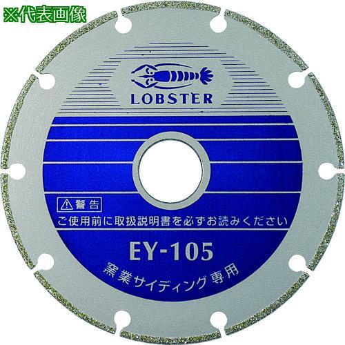 ■エビ 電着ダイヤモンドホイール 窒素サイディング専用 125MM  EY125 【3721248:0】