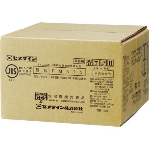 ■セメダイン PM525 10kg RE-354 セメダイン(株)【3749096:0】