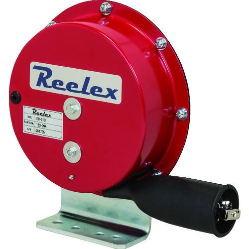 ■Reelex 自動巻アースリール 据え置き取付タイプ ER-310 中発販売(株)【3754154:0】