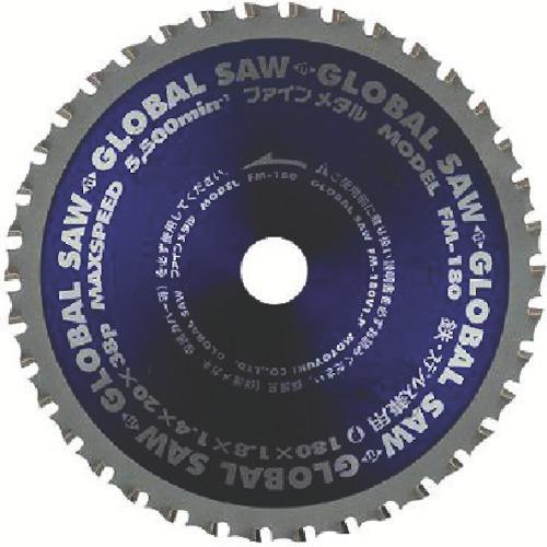 ■モトユキ グローバルソーファインメタル 鉄ステン兼用 FM-185 (株)モトユキ【3792951:0】