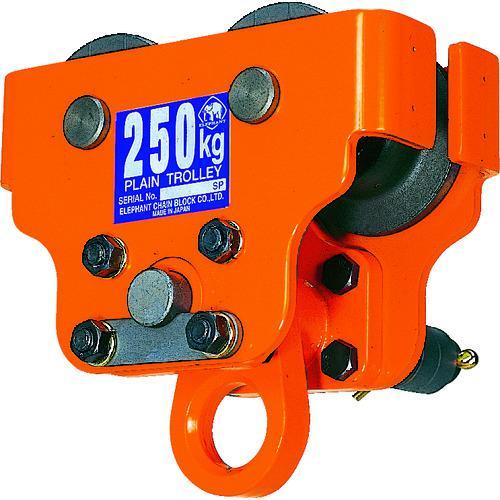 ■象印 α型電気チェーンブロック用プレントロリ・250KG  PT-025 【3870901:0】