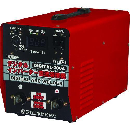 ■日動 直流溶接機 デジタルインバータ溶接機 三相200V専用 DIGITAL-300A 日動工業(株)【3949923:0】