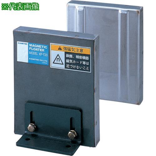 ■カネテック 鉄板分離器 フロータ(薄型) KF-T10 カネテック(株)【4063473:0】