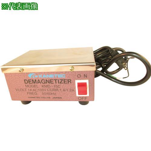 ■カネテック テーブル形脱磁器 KMD型 KMD-30C カネテック(株)【4063694:0】