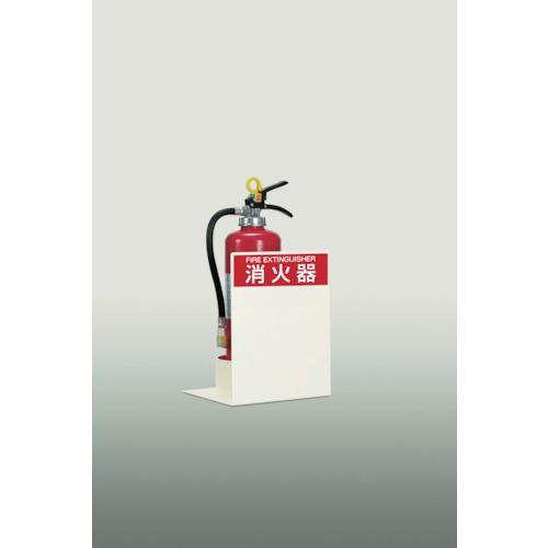 ■PROFIT 消火器ボックス置型 PFD-034-M-S1 ヒガノ(株)【4122801:0】
