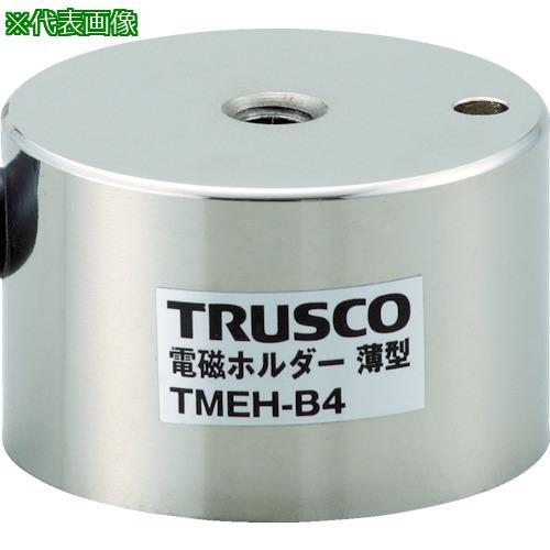 ■TRUSCO 電磁ホルダー 薄型 Φ50XH40 TMEH-B5 トラスコ中山(株)【4158563:0】